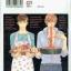 ผู้ช่วยแสนหวาน : Jiro Akiba thumbnail 2