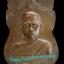เหรียญรุ่นแรก หลวงปู่ ลิ้ม วัดถ้ำผาเอก ปี 2516 ทองแดงผิวไฟ thumbnail 4