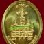 เหรียญมหาลาภ รุ่น 48 หลวงปู่ผ่าน ปัญญาปทีโป ปี2553 เนื้อทองคำ thumbnail 2