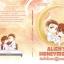 Alien's Honeymoon คืนน้ำผึ้งพระจันทร์ของเอเลี่ยน[Mini novel] - หนูแดง thumbnail 1