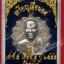 เหรียญเลื่อนยศ หลวงพ่ออุเทน สิริสาโร วัดท่าไม้ สมุทรสาคร ปี 2555 thumbnail 3