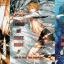 Series beast 3 เล่ม : Inukai Nono thumbnail 1