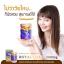 นมผึ้ง wealthy health 1,000 mg. 6% (รุ่นพี่โดมทาน) ผิวสวย หน้าใสและสุขภาพดี 365 เม็ด จากออสเตรเลีย มีอย.ไทย thumbnail 15
