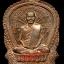 เหรียญอภิมหาทรัพย์ นั่งพาน หลวงปู่คำพันธ์ โฆสปัญโญ วัดธาตุมหาชัย จ.นครพนม ปี2537 thumbnail 1