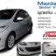 Mazda 2 2008 Sedan V1 thumbnail 1