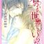 I Only Need a World Where You Are : Ichika Hanamura thumbnail 1