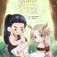 Mini-novel]นักพรตเจ้าสำราญ : หนูแดงตัวน้อย thumbnail 1