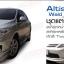 Altis WAld V6 2010 thumbnail 1