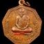 เหรียญ 9 เหลี่ยม หลวงปู่มหาโส กัสสโป วัดป่าคำแคนเหนือ จ.ขอนแก่น ปี 2545 thumbnail 1