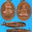หลวงปู่พรหมมา เขมจาโร รุ่นสร้างอุโบสถ ปี2538 thumbnail 1