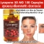 Skin Safe Lycopene 50 Mg มะเขือเทศสกัดเย็น ผิวขาวใส ไร้สิว บรรจุ 150 Capsules จากเยอรมัน thumbnail 2