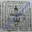 ผ้ายันต์ขุนแผนร่ายเวทย์ อ.เม้ง ขุนแผน thumbnail 1