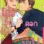 เมื่อวันดอกรักบาน : NOBANA Saori thumbnail 1