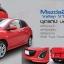 Mazda 2 (Top 2008) 5 Dr Vallian V1 thumbnail 1