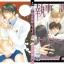 Relationship / KOHGA Yoichiro - R-153 thumbnail 1