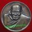 เหรียญกลม รุ่น 19 หลวงปู่ผ่าน ปัญญาปทีโป วัดป่าปทีปปุญญาราม จ.สกลนคร ปี2552 thumbnail 1