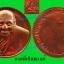 เหรียญกลม รุ่น 19 หลวงปู่ผ่าน ปัญญาปทีโป วัดป่าปทีปปุญญาราม จ.สกลนคร ปี2552 thumbnail 5