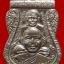 หลวงปู่ทวด เหรียญขี่คอ ปี2511 เนื้ออัลปาก้าชุบนิเกิล thumbnail 1