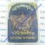 พญาครุฑยุดนาค ครุฑรุ่น 3 (รุ่นสุดท้าย) หลวงปู่ผาด วัดไร่ จ.อ่างทอง thumbnail 4