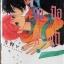 จูบฉันสินายป้อแป้ : Kasa Tomono thumbnail 1