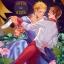 Hardcore Cinderella เจ้าชายและนายซิน by zearet17 thumbnail 1