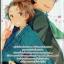 จูบฉันสินายป้อแป้ : Kasa Tomono thumbnail 2