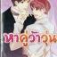 หาคู่ว้าวุ่น : Chako Sugihara thumbnail 1
