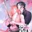 บัลลังก์สองหทัย by น้องนางฮูก thumbnail 1