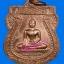 เหรียญหลวงปู่แก้ว วัดสระขุด ปราจีนบุรี ปี2545 thumbnail 2