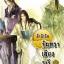 ลำนำรักจันทราเคียงวารี เล่ม 1 - Zhang Lian/ แปล ฉินฉงและกู่ฉิน thumbnail 1