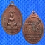 เหรียญพระพุทธศรีประกายสิทธ์ ปี2525 หลัง ภปร. สว. ทองแดง thumbnail 1