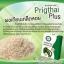 ( 3 กล่อง) Prigthai Plus สมุนไพรพริกไทยดำ พลัส ควบคุมน้ำหนัก เร่งการเผาผลาญ จากพริกไทยดำ ขนาด 10 เม็ด thumbnail 11