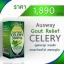 ausway GoutRelief celery 50,000 mg. ขนาด 60 เม้ด จากออสเตรเลีย ช่วย บรรเทาอาการ ปวดข้อ และปวดเข่า รักษาโรคเก๊าต์ อาการปวดตามปลายประสาท thumbnail 3