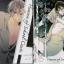 เกมราชา Heaven of school caste เล่ม 1-3 (ล่าสุด) : OGAWA Chise. thumbnail 1