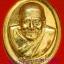 เหรียญรุ่น 29 ผ่านตลอด หลวงปู่ผ่าน วัดป่าปทีปปุญญาราม จ.สกลนคร ปี2552 เนื้อทองเหลือง thumbnail 1