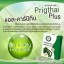 ( 3 กล่อง) Prigthai Plus สมุนไพรพริกไทยดำ พลัส ควบคุมน้ำหนัก เร่งการเผาผลาญ จากพริกไทยดำ ขนาด 10 เม็ด thumbnail 13