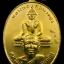 เหรียญหลวงพ่อสระพังทอง หลวงปู่บุญแถม ปี 2537 เนื้อกะหลั่ยทอง จ.ร้อยเอ็ด thumbnail 1
