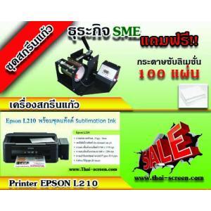 เครื่องสกรีนแก้ว พร้อม Printer EPSON L210 Sublimation