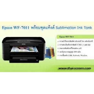 Printer EPSON WF-7011 Sublimation พร้อมหมึกพิมพ์เสื้อ