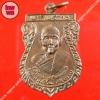 เหรียญเสาร์๕ รุ่นแรก พระสมุห์สุเทพ วัดเทพพล ปี๓๐