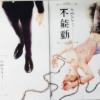 รักขยับไม่ได้ 2 เล่มจบ : Feng Nong
