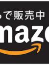 สั่งซื้อหนังสือจาก Amazon JP