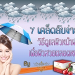 7 เคล็ดลับง่าย ๆ ที่จะช่วยบำรุงผิวของสาว ๆ ให้สวยใสปิ๊งตลอดหน้าฝน