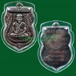 เหรียญเลื่อนสมณศักดิ์ เนื้อนวะโลหะ อ.ทอง วัดสำเภาเชย ปี 2545 เบอร์ 274