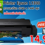 Printer Epson L1300 พร้อมหมึก Sublimation