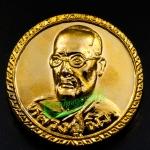 เหรียญฉลองศาลา หลวงพ่อผิว วัดสง่างาม จ.ปราจีนบุรี ปี2528