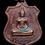เหรียญหลวงพ่อพุทธโพธิ์(โบสถ์เดิม) จ. อยุธยา ปี 2520 เนื้อทองแดง