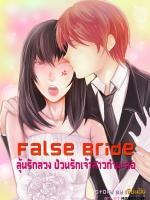False Bride ลุ้นรักลวง ป่วนรักเจ้าสาวกำมะลอ By เขียนฝัน