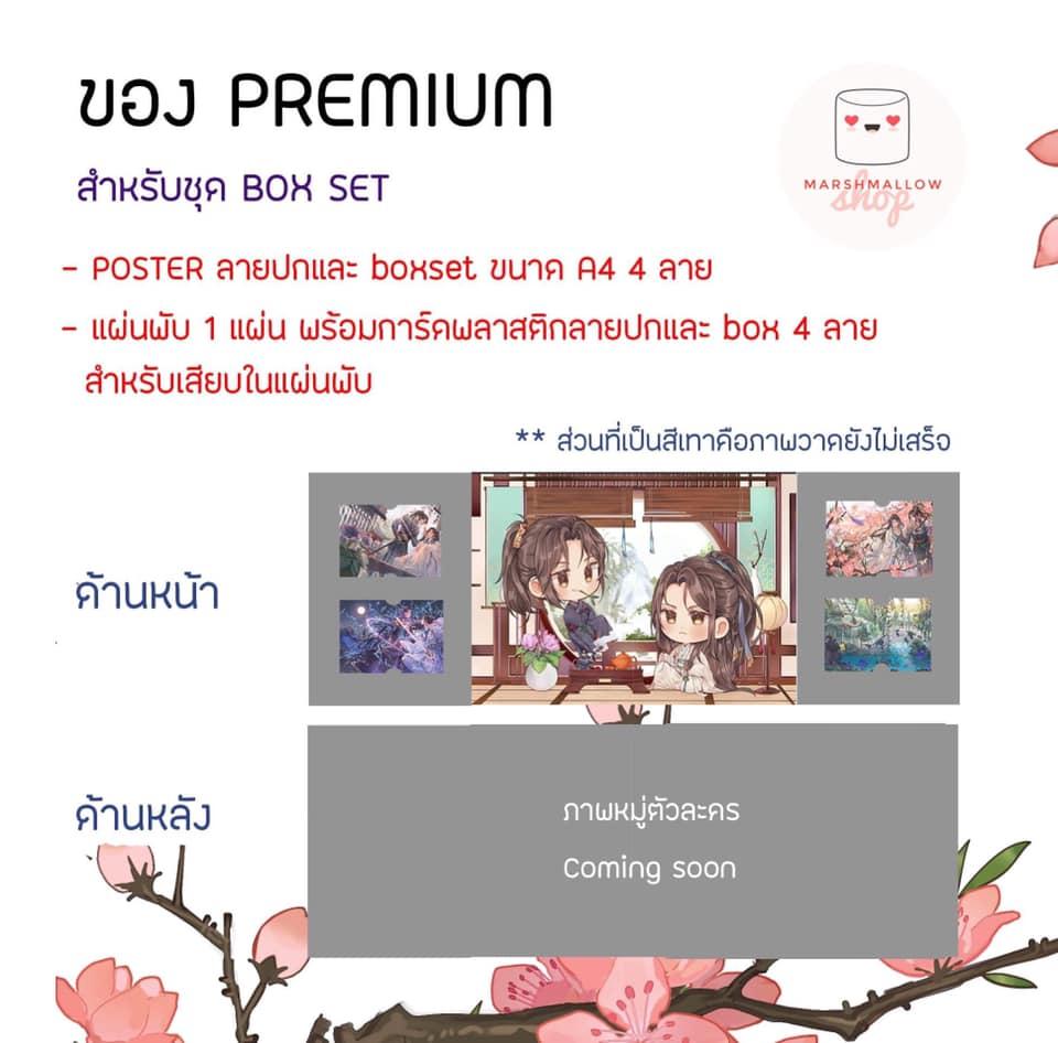 Boxset หวนคู่เคียงนิรันดร์ 3 เล่มจบ (รอบจอง) แปลจีน ชุดสุดคุ้ม - สามเสนบุ๊ก  : Inspired by LnwShop.com