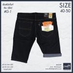 """กางเกงยีนส์ ขาสั้น ผ้ายืด Size 38""""-50"""" BIG SIZE #G-1"""